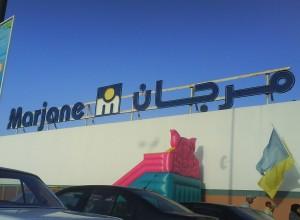 Marjane_hypermarket